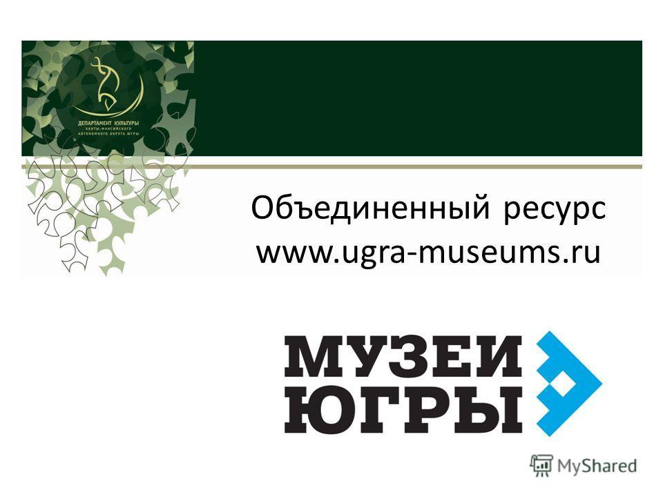 Объединенный ресурс www.ugra-museums.ru