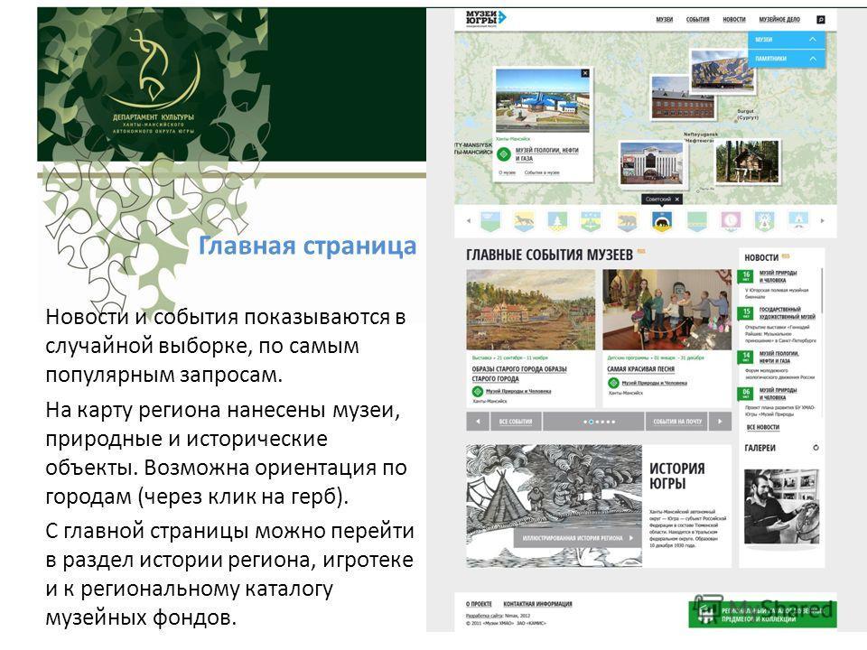 Главная страница Новости и события показываются в случайной выборке, по самым популярным запросам. На карту региона нанесены музеи, природные и исторические объекты. Возможна ориентация по городам (через клик на герб). С главной страницы можно перейт