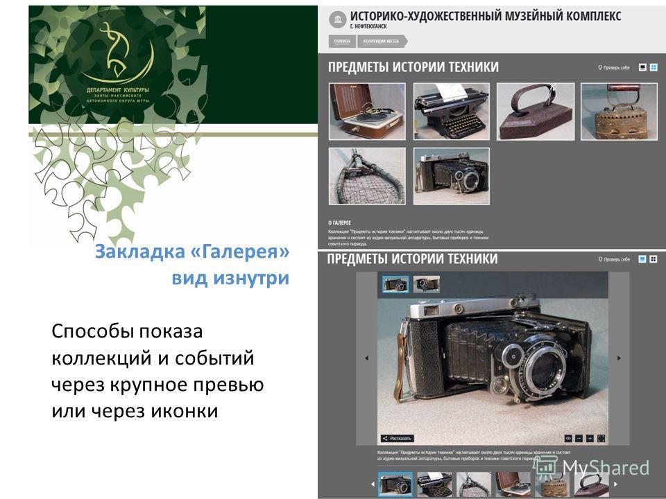 Закладка «Галерея» вид изнутри Способы показа коллекций и событий через крупное превью или через иконки