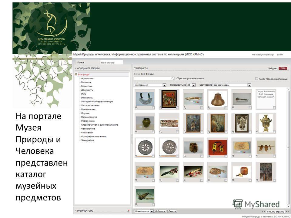 На портале Музея Природы и Человека представлен каталог музейных предметов