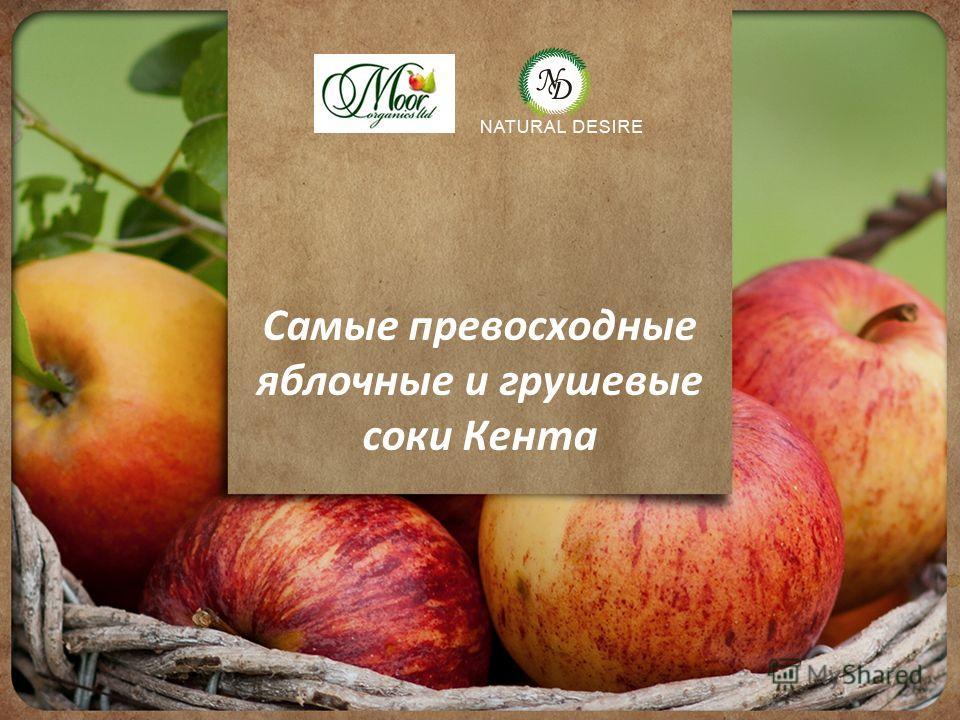 Самые превосходные яблочные и грушевые соки Кента