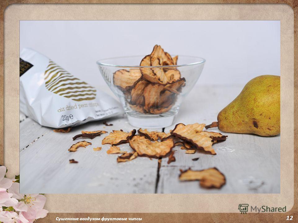 Сушенные воздухом фруктовые чипсы 12