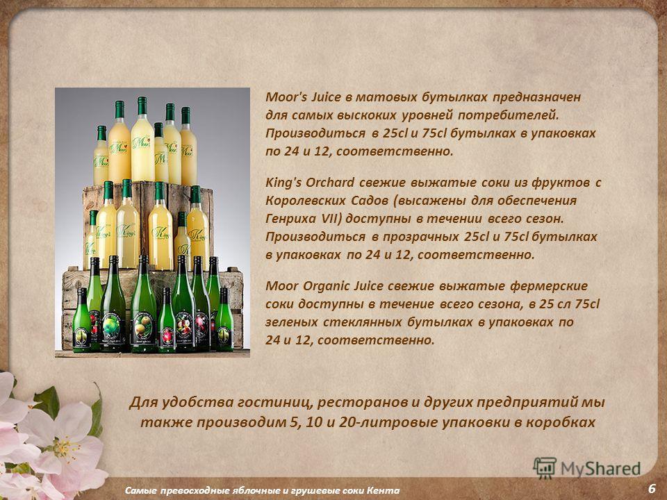 Moor's Juice в матовых бутылках предназначен для самых выскоких уровней потребителей. Производиться в 25cl и 75cl бутылках в упаковках по 24 и 12, соответственно. King's Orchard свежие выжатые соки из фруктов с Королевских Садов (высажены для обеспеч