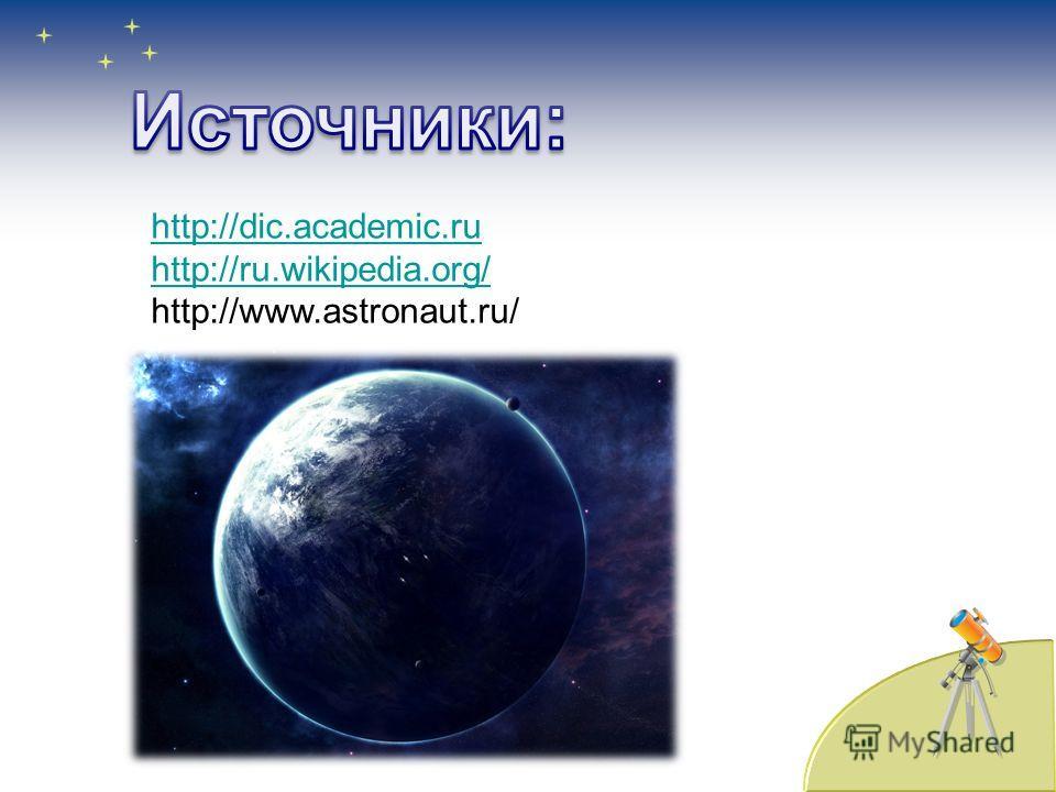 http://dic.academic.ru http://ru.wikipedia.org/ http://www.astronaut.ru/