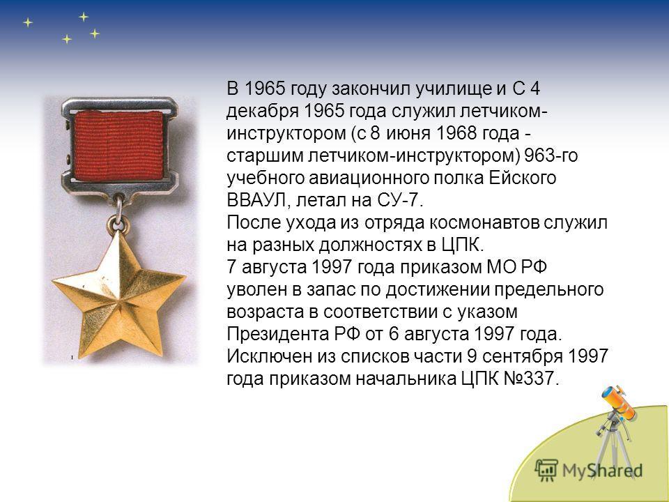 В 1965 году закончил училище и С 4 декабря 1965 года служил летчиком- инструктором (с 8 июня 1968 года - старшим летчиком-инструктором) 963-го учебного авиационного полка Ейского ВВАУЛ, летал на СУ-7. После ухода из отряда космонавтов служил на разны