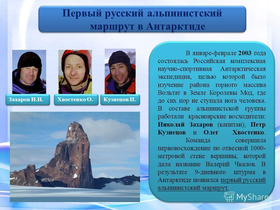 В январе-феврале 2003 года состоялась Российская комплексная научно-спортивная Антарктическая экспедиция, целью которой было изучение района горного массива Вольтат в Земле Королевы Мод, где до сих пор не ступала нога человека. В составе альпинистско