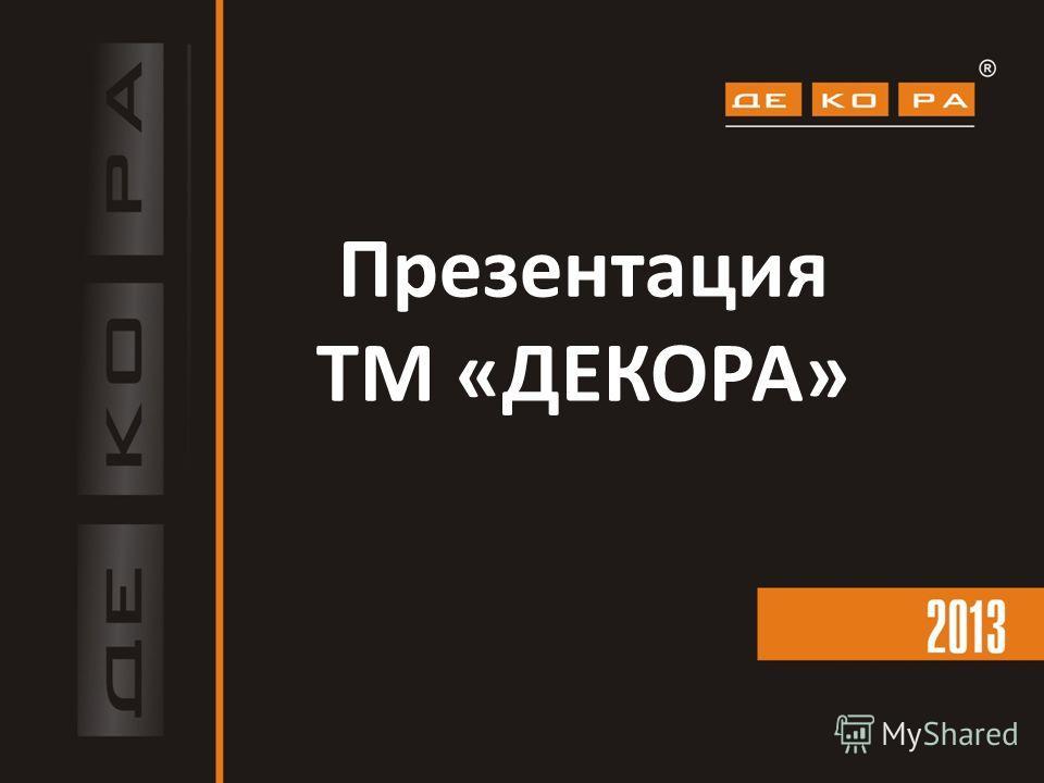 Презентация ТМ «ДЕКОРА»