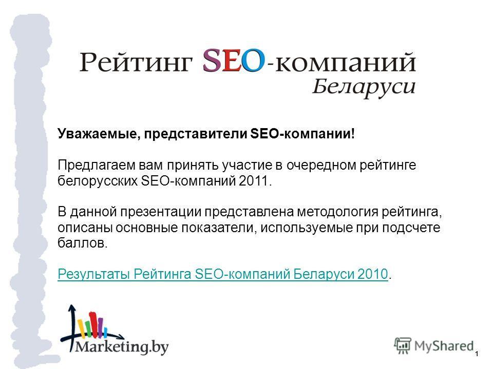 Уважаемые, представители SEO-компании! Предлагаем вам принять участие в очередном рейтинге белорусских SEO-компаний 2011. В данной презентации представлена методология рейтинга, описаны основные показатели, используемые при подсчете баллов. Результат