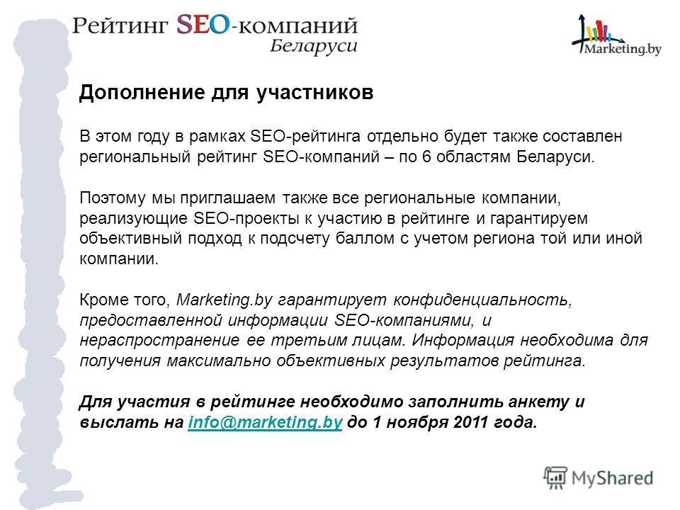 Дополнение для участников В этом году в рамках SEO-рейтинга отдельно будет также составлен региональный рейтинг SEO-компаний – по 6 областям Беларуси. Поэтому мы приглашаем также все региональные компании, реализующие SEO-проекты к участию в рейтинге