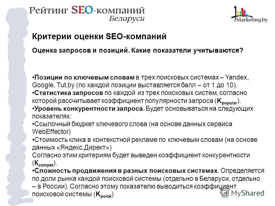 Оценка запросов и позиций. Какие показатели учитываются? Позиции по ключевым словам в трех поисковых системах – Yandex, Google, Tut.by (по каждой позиции выставляется балл – от 1 до 10). Статистика запросов по каждой из трех поисковых систем, согласн