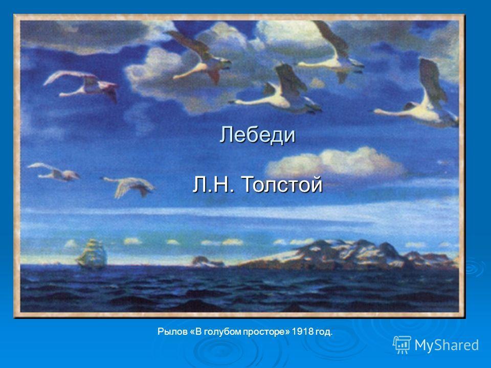 Рылов «В голубом просторе» 1918 год. Лебеди Л.Н. Толстой