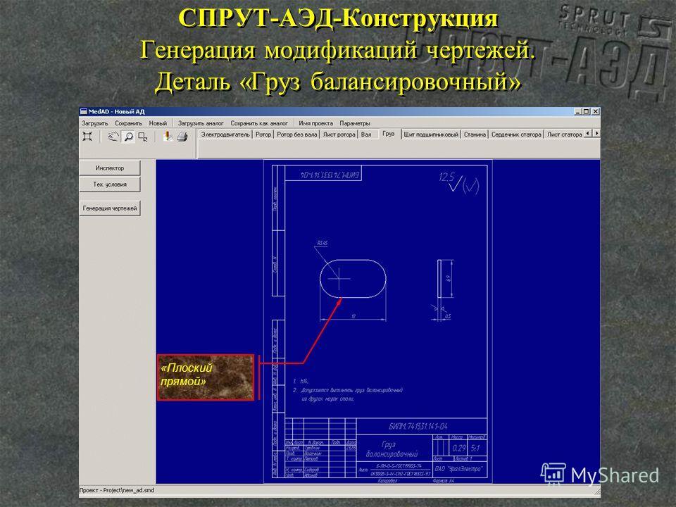 СПРУТ-АЭД-Конструкция Генерация комплекта чертежей При нажатии кнопки происходит автоматическая генерация комплекта чертежей по структуре и параметрам электродвигателя, определенным в инспекторе. Генерация комплекта чертежей составляет 2-3 мин Генера