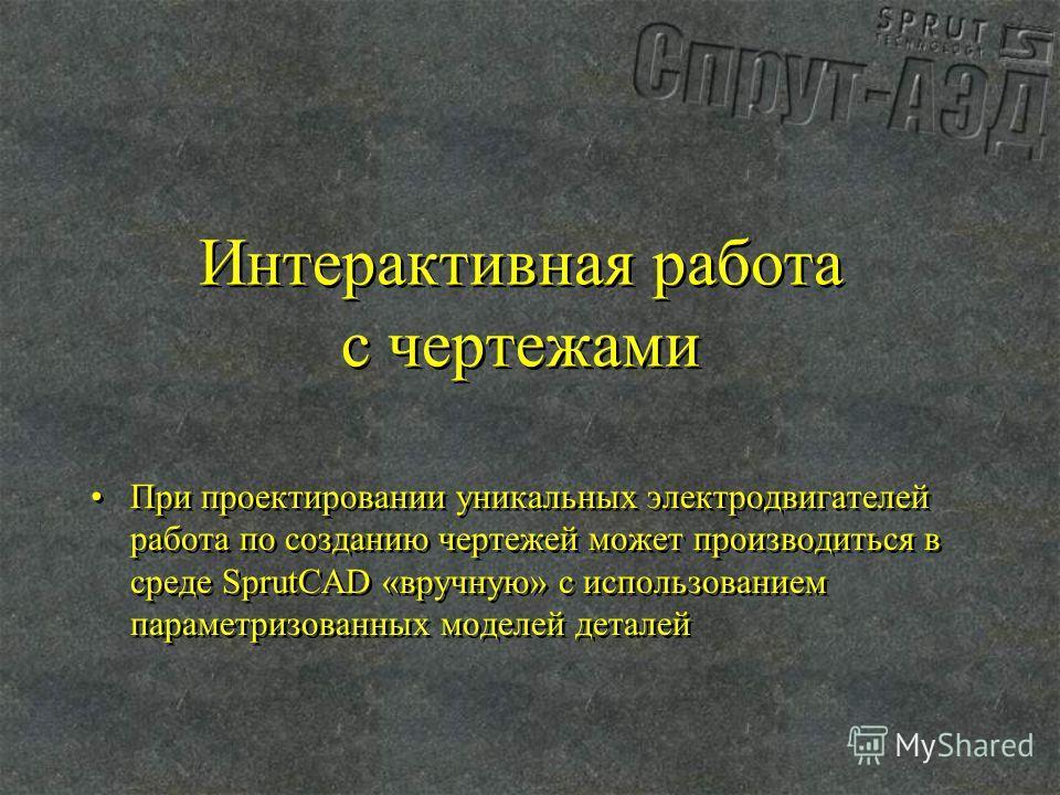 СПРУТ-АЭД-Конструкция Генерация модификаций чертежей. Деталь «Станина» Изменение типа опор