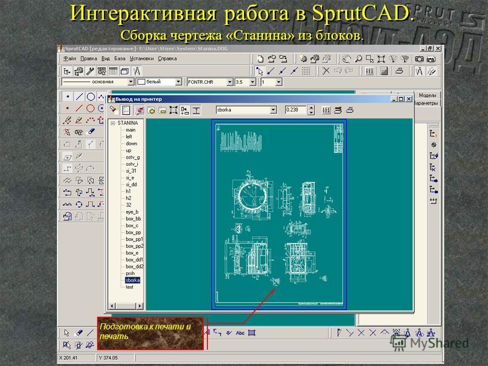Интерактивная работа с чертежами При проектировании уникальных электродвигателей работа по созданию чертежей может производиться в среде SprutCAD «вручную» с использованием параметризованных моделей деталей