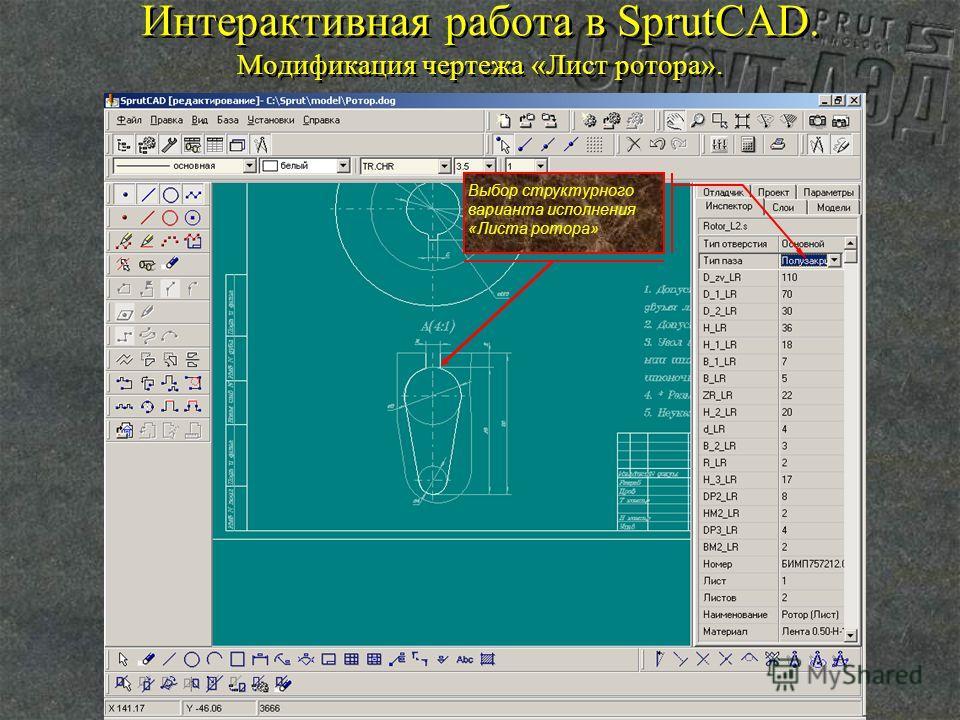 Интерактивная работа в SprutCAD. Сборка чертежа «Станина» из блоков. Окно предварительного просмотра моделей Окно выбора параметризованных моделей «Станины» из библиотеки Вывод выбранной модели фрагмента «Станины» в поле чертежа Задание значений свой