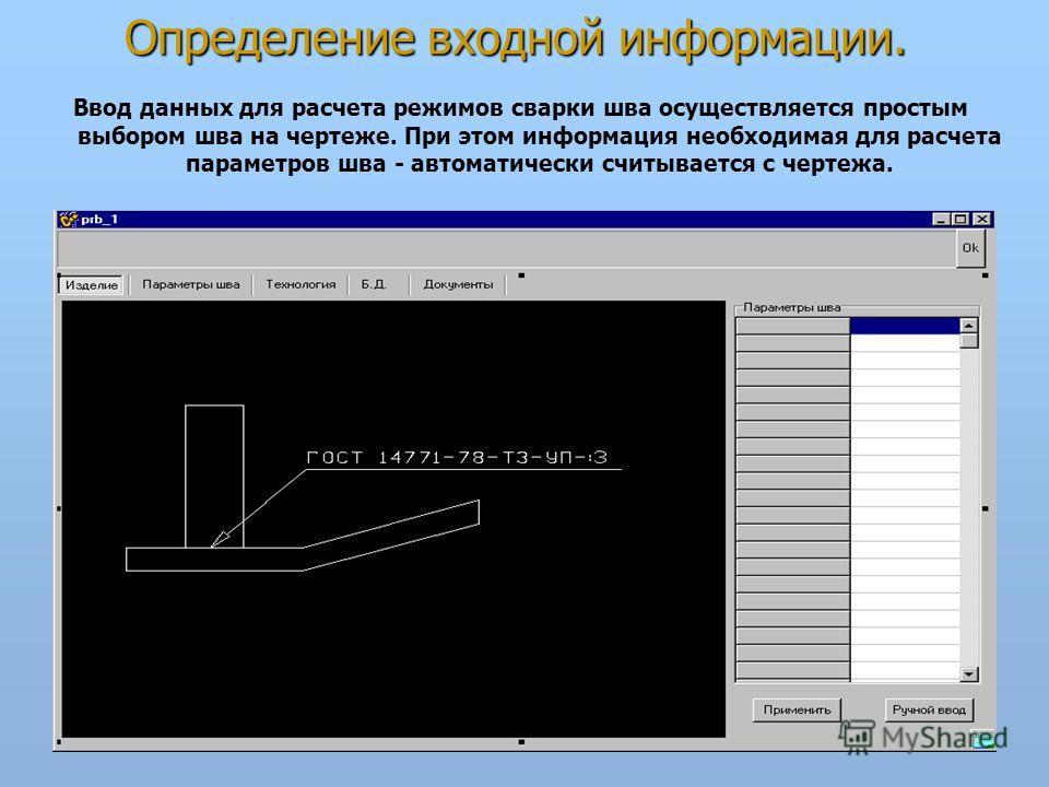 Определение входной информации. Ввод данных для расчета режимов сварки шва осуществляется простым выбором шва на чертеже. При этом информация необходимая для расчета параметров шва - автоматически считывается с чертежа.
