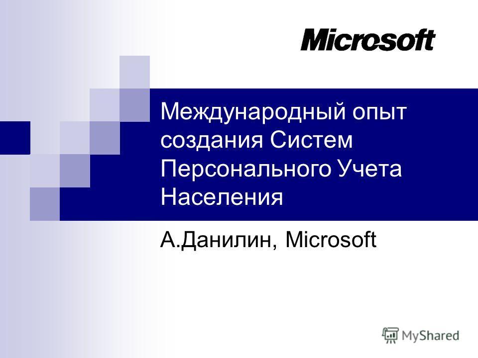Международный опыт создания Систем Персонального Учета Населения А.Данилин, Microsoft