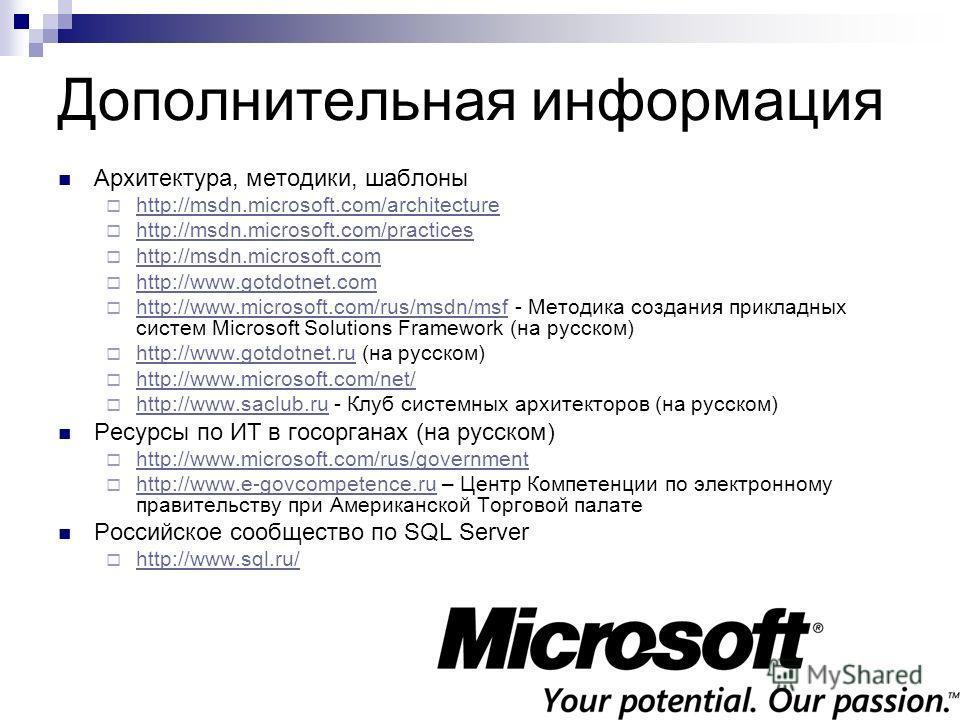 Дополнительная информация Архитектура, методики, шаблоны http://msdn.microsoft.com/architecture http://msdn.microsoft.com/practices http://msdn.microsoft.com http://www.gotdotnet.com http://www.microsoft.com/rus/msdn/msf - Методика создания прикладны