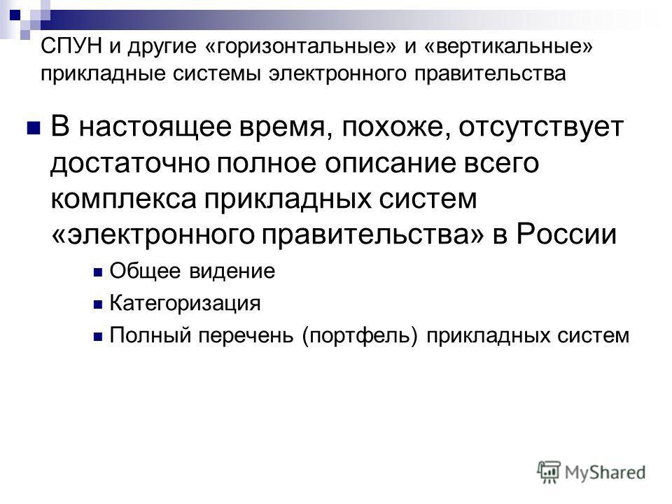 СПУН и другие «горизонтальные» и «вертикальные» прикладные системы электронного правительства В настоящее время, похоже, отсутствует достаточно полное описание всего комплекса прикладных систем «электронного правительства» в России Общее видение Кате