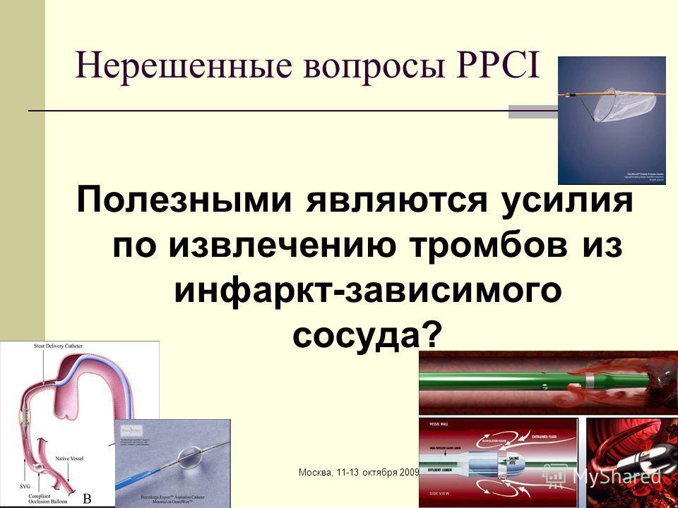 Москва, 11-13 октября 2009 Нерешенные вопросы PPCI Полезными являются усилия по извлечению тромбов из инфаркт-зависимого сосуда?