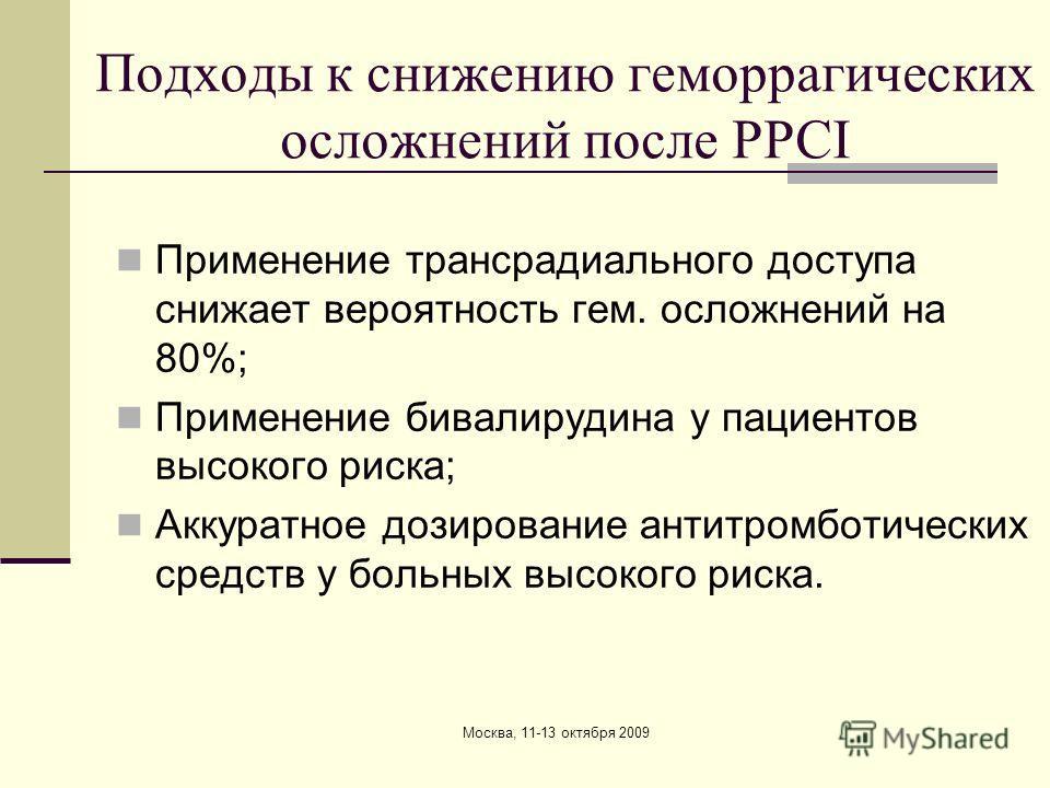 Москва, 11-13 октября 2009 Подходы к снижению геморрагических осложнений после PPCI Применение трансрадиального доступа снижает вероятность гем. осложнений на 80%; Применение бивалирудина у пациентов высокого риска; Аккуратное дозирование антитромбот
