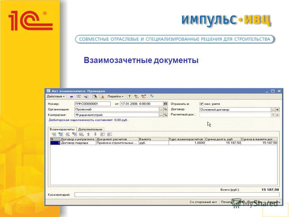 Взаимозачетные документы