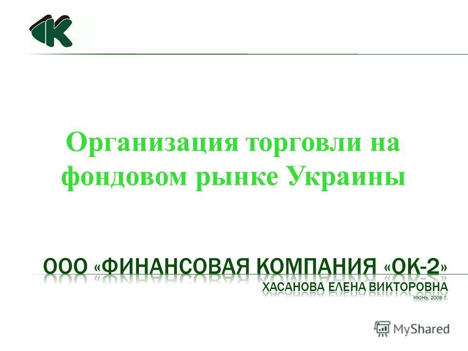 Организация торговли на фондовом рынке Украины