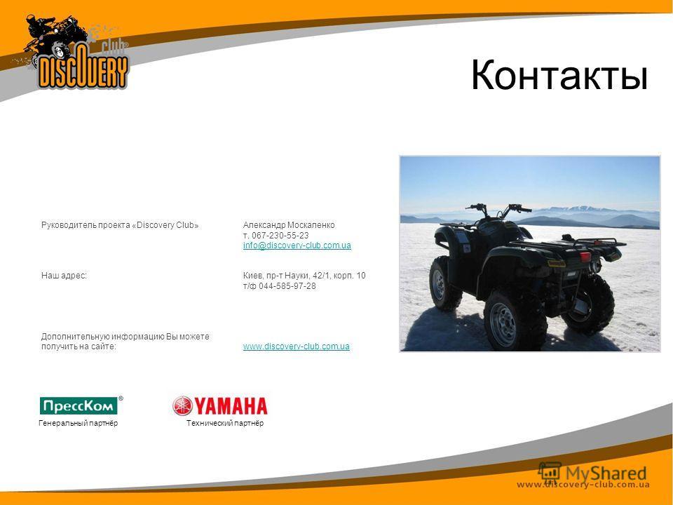 Контакты Руководитель проекта «Discovery Club»Александр Москаленко т. 067-230-55-23 info@discovery-club.com.ua Наш адрес: Киев, пр-т Науки, 42/1, корп. 10 т/ф 044-585-97-28 Дополнительную информацию Вы можете получить на сайте: www.discovery-club.com