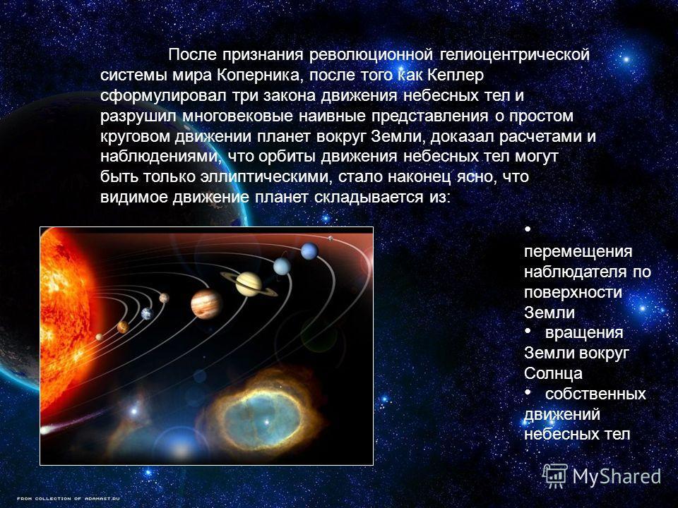 После признания революционной гелиоцентрической системы мира Коперника, после того как Кеплер сформулировал три закона движения небесных тел и разрушил многовековые наивные представления о простом круговом движении планет вокруг Земли, доказал расчет