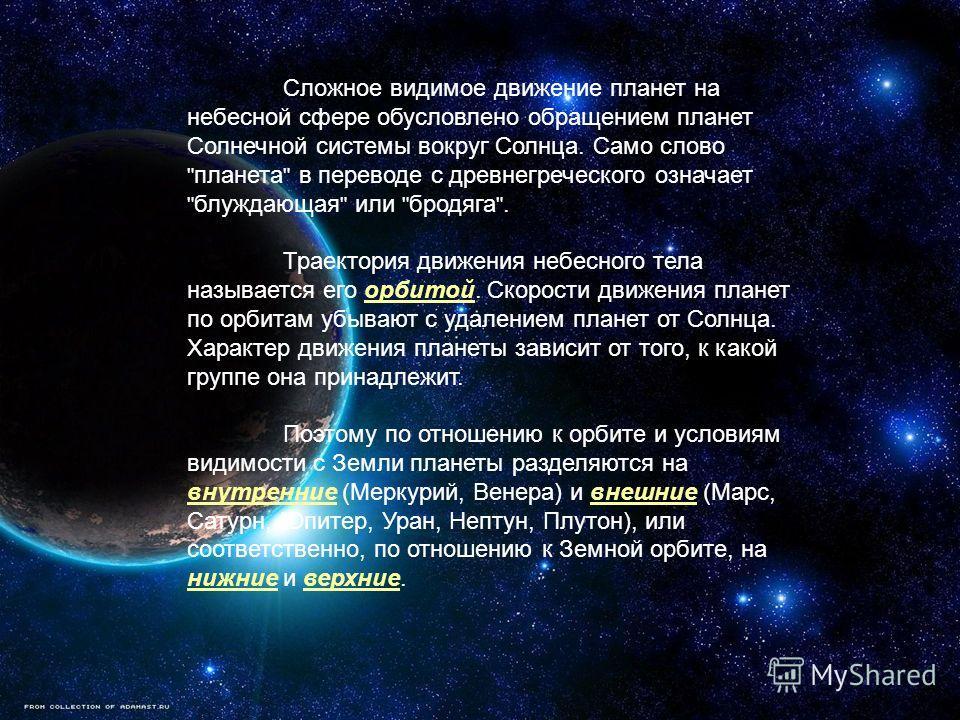 Сложное видимое движение планет на небесной сфере обусловлено обращением планет Солнечной системы вокруг Солнца. Само слово