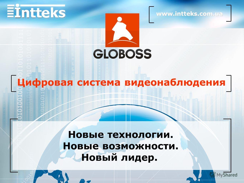 Новые технологии. Новые возможности. Новый лидер. Цифровая система видеонаблюдения www.intteks.com.ua