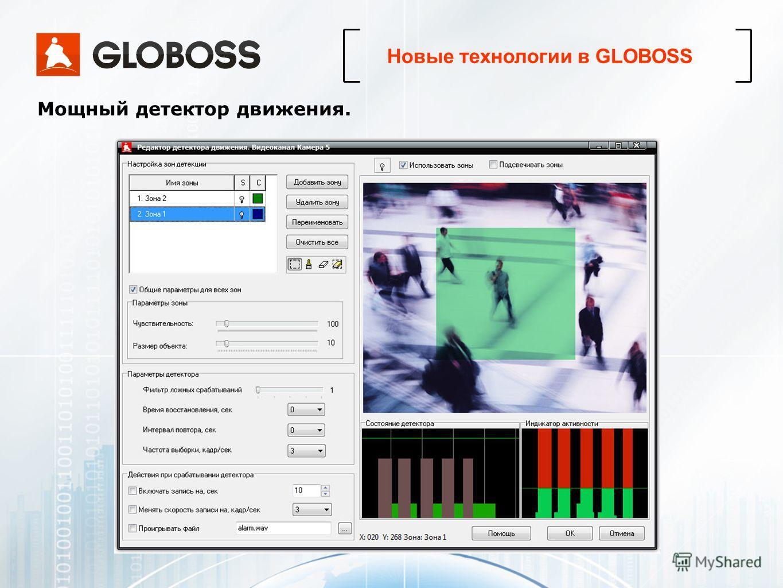 Мощный детектор движения. Новые технологии в GLOBOSS