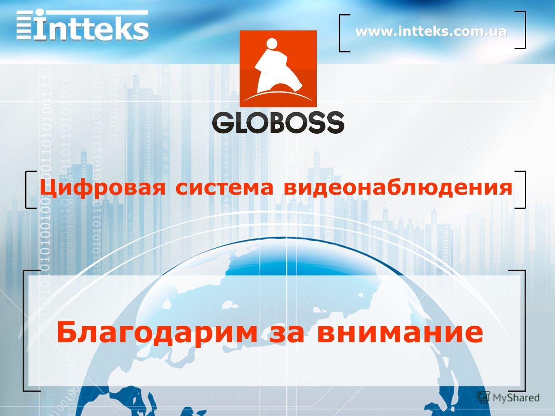 Благодарим за внимание Цифровая система видеонаблюдения www.intteks.com.ua