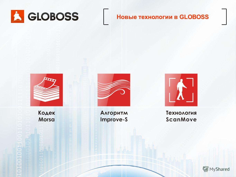 Новые технологии в GLOBOSS