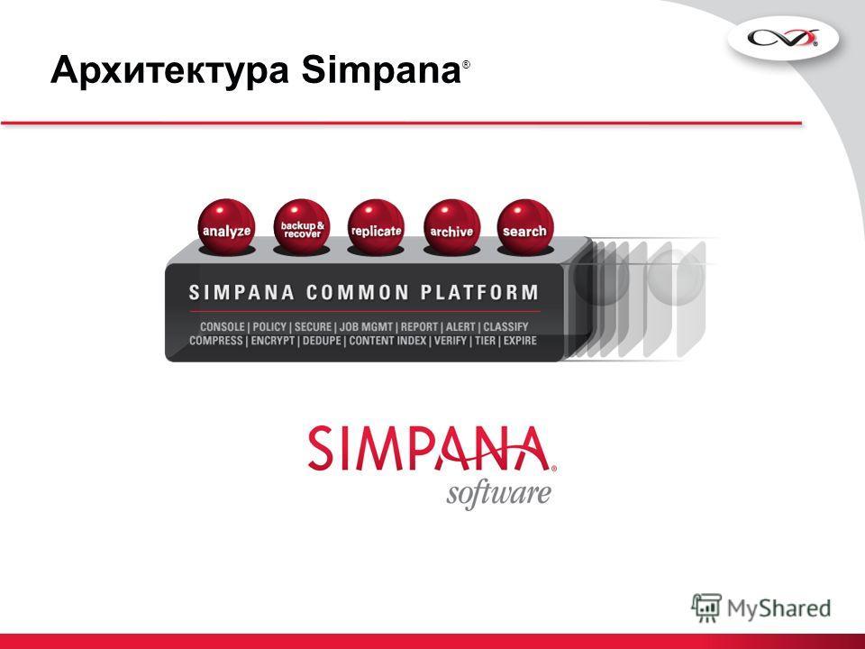 Архитектура Simpana ®
