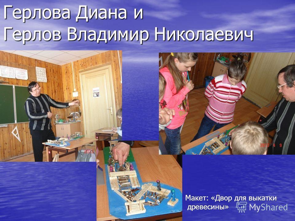 Герлова Диана и Герлов Владимир Николаевич Макет: «Двор для выкатки древесины»