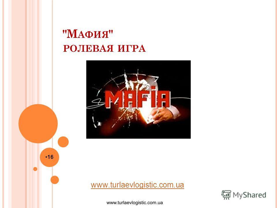 16 М АФИЯ  РОЛЕВАЯ ИГРА www.turlaevlogistic.com.ua