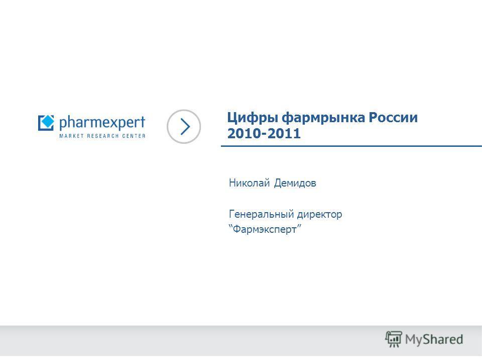 Цифры фармрынка России 2010-2011 Николай Демидов Генеральный директор Фармэксперт