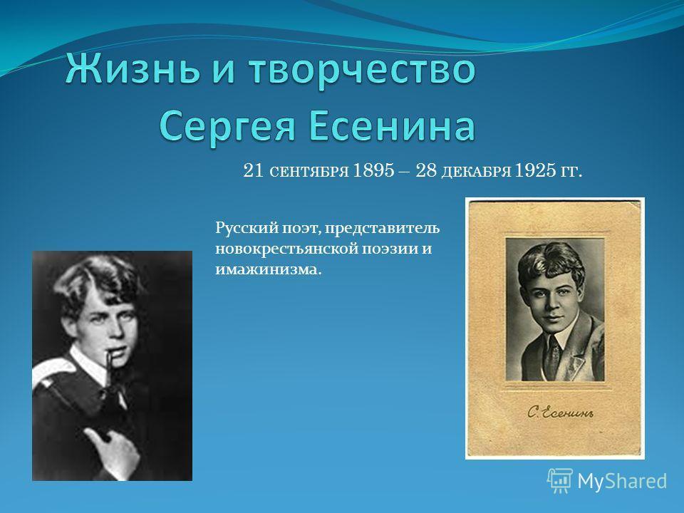 21 СЕНТЯБРЯ 1895 – 28 ДЕКАБРЯ 1925 ГГ. Русский поэт, представитель новокрестьянской поэзии и имажинизма.