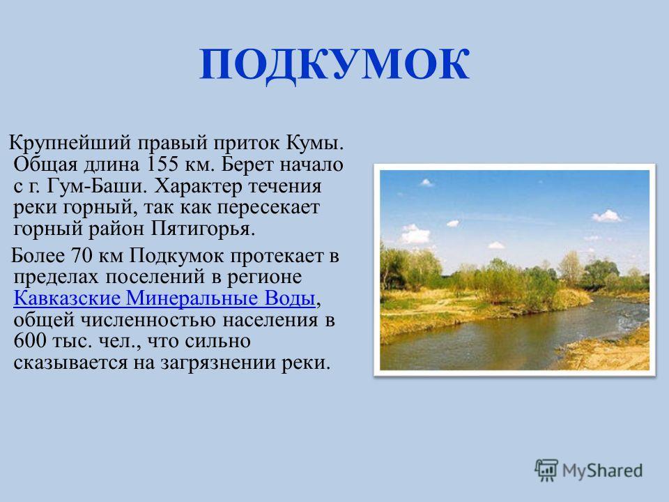 КУМА С выходом на равнину приобретает спокойный характер. Воды Кумы отличаются большой мутностью.