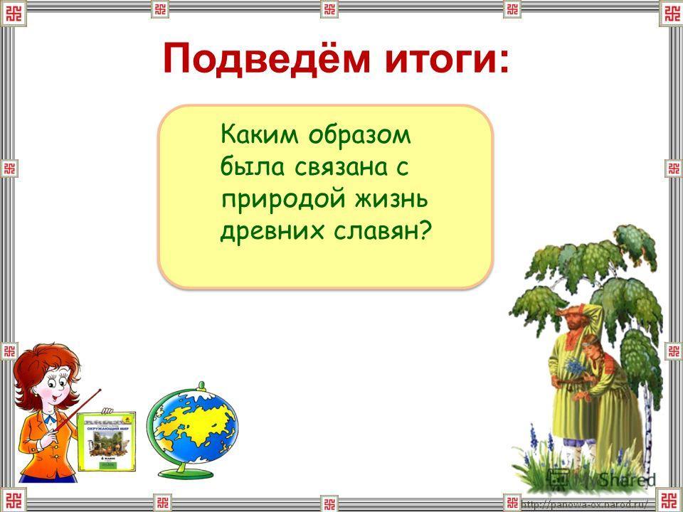 Подведём итоги: Каким образом была связана с природой жизнь древних славян?