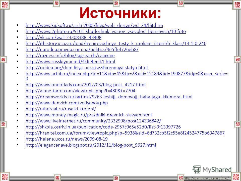 Источники: http://www.kidsoft.ru/arch-2005/files/web_design/wd_24/bit.htm http://www.2photo.ru/9101-khudozhnik_ivanov_vsevolod_borisovich/10-foto http://vk.com/wall-23308388_43408 http://ithistory.ucoz.ru/load/trenirovochnye_testy_k_urokam_istorii/6_