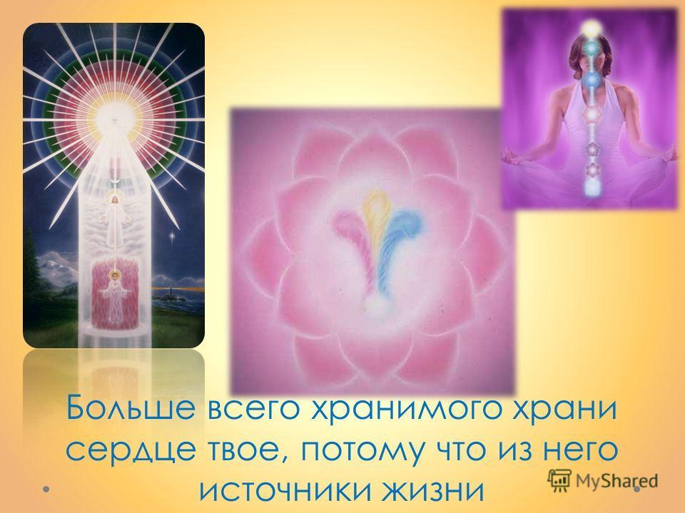 Столб Света Я ЕСМЬ Присутствие благое, Света столбом опечатай меня, Светом, что вызван именем Божьим Из Вознесенных Владык огня. Пусть он храм мой всегда хранит От разлада, что послан мне. Желанья спалить и обратить Я призываю в фиолетовом огне. Буду