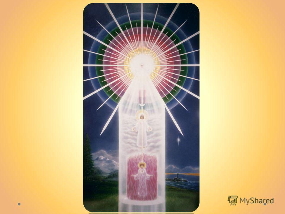 Могущественный Дух Бога обитает в храме моего тела, живет во мне.