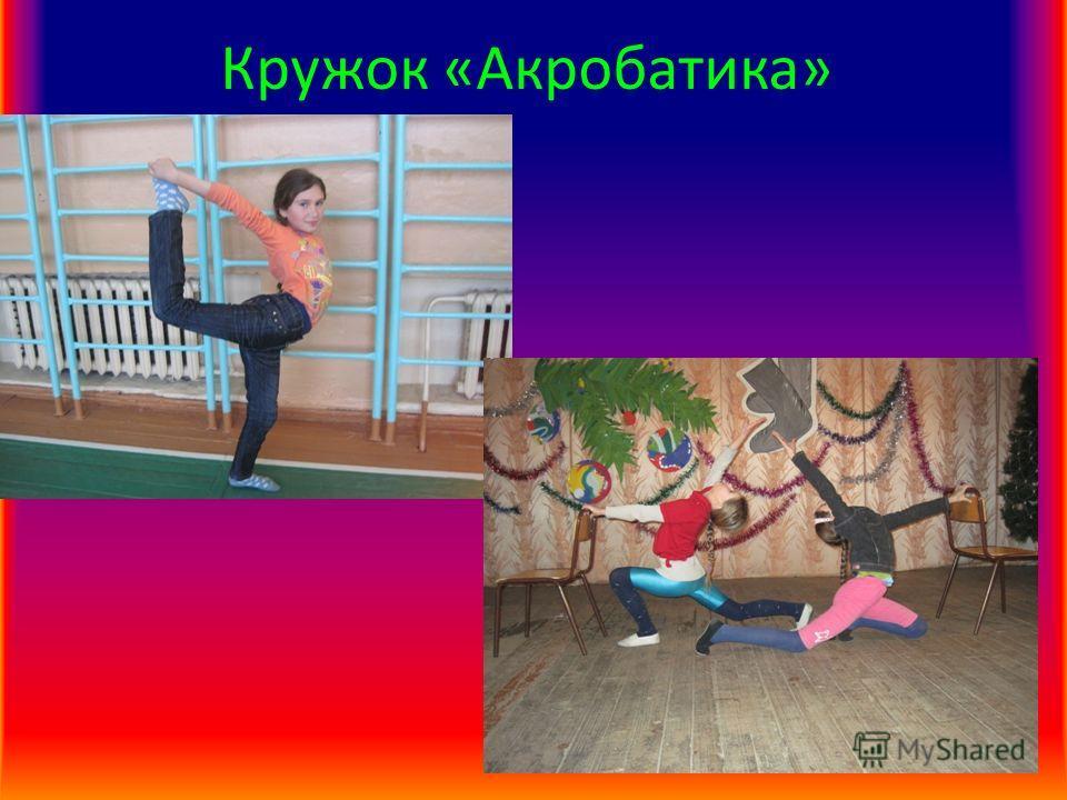 Кружок «Акробатика»