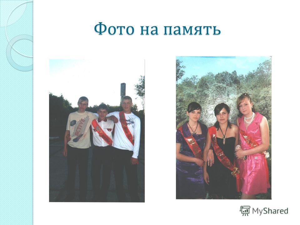Фото на память Фото на память