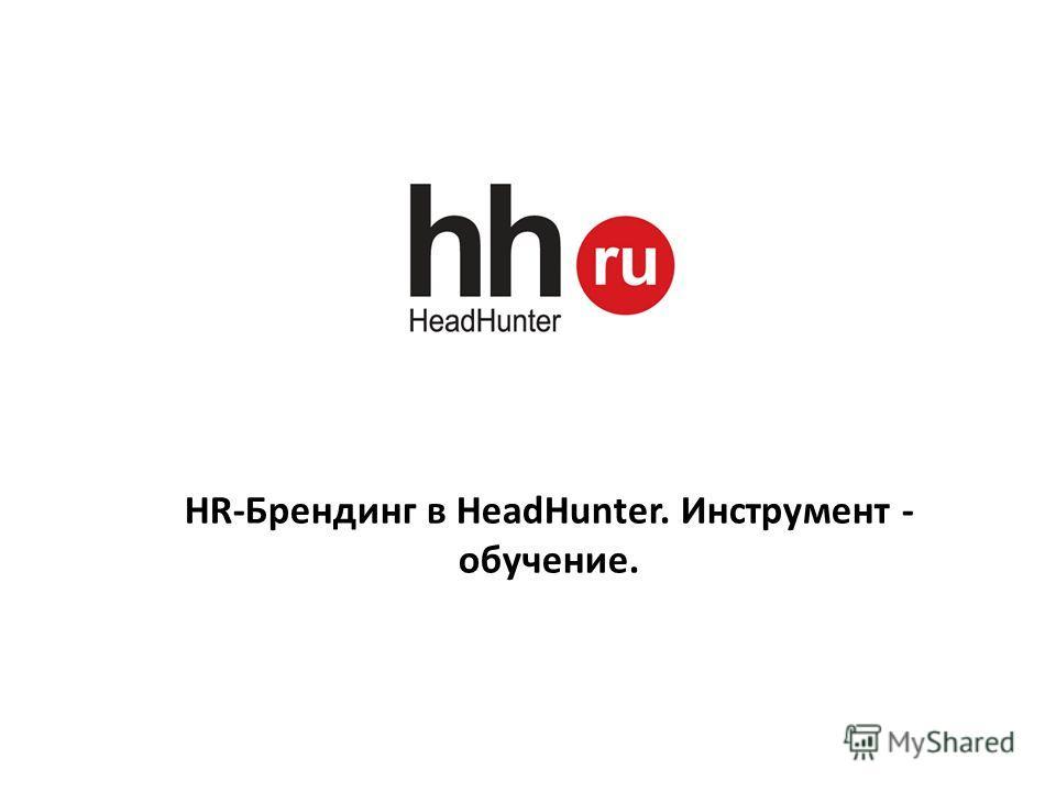 HR-Брендинг в HeadHunter. Инструмент - обучение.
