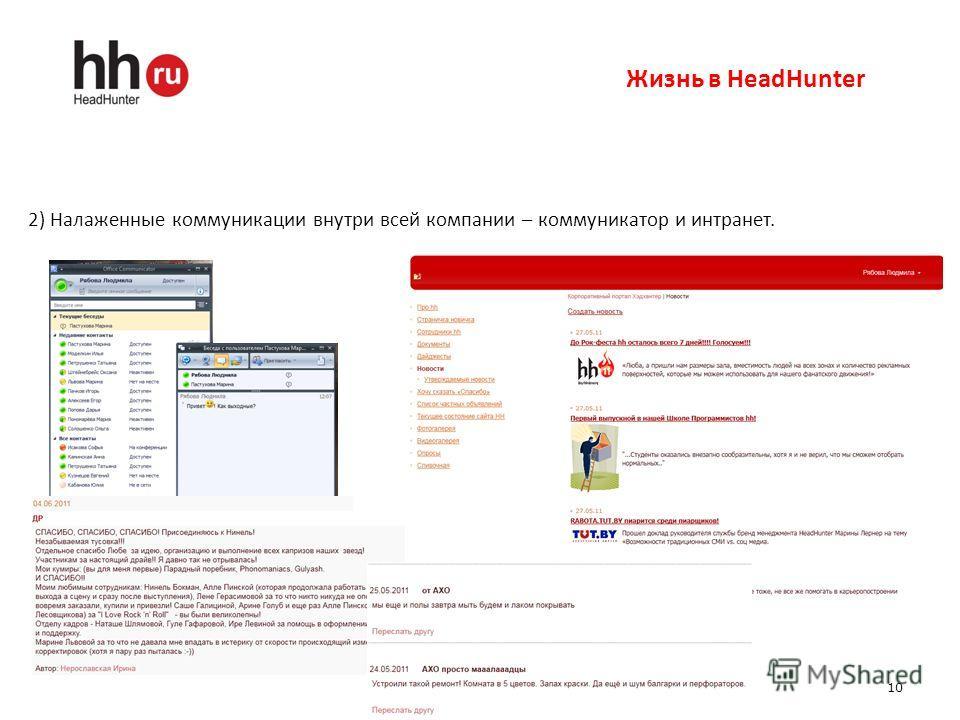 10 Жизнь в HeadHunter 2) Налаженные коммуникации внутри всей компании – коммуникатор и интранет.