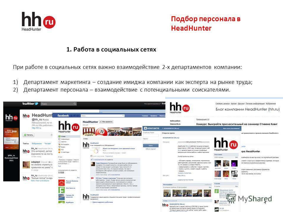 4 Подбор персонала в HeadHunter 1. Работа в социальных сетях При работе в социальных сетях важно взаимодействие 2-х департаментов компании: 1)Департамент маркетинга – создание имиджа компании как эксперта на рынке труда; 2)Департамент персонала – вза