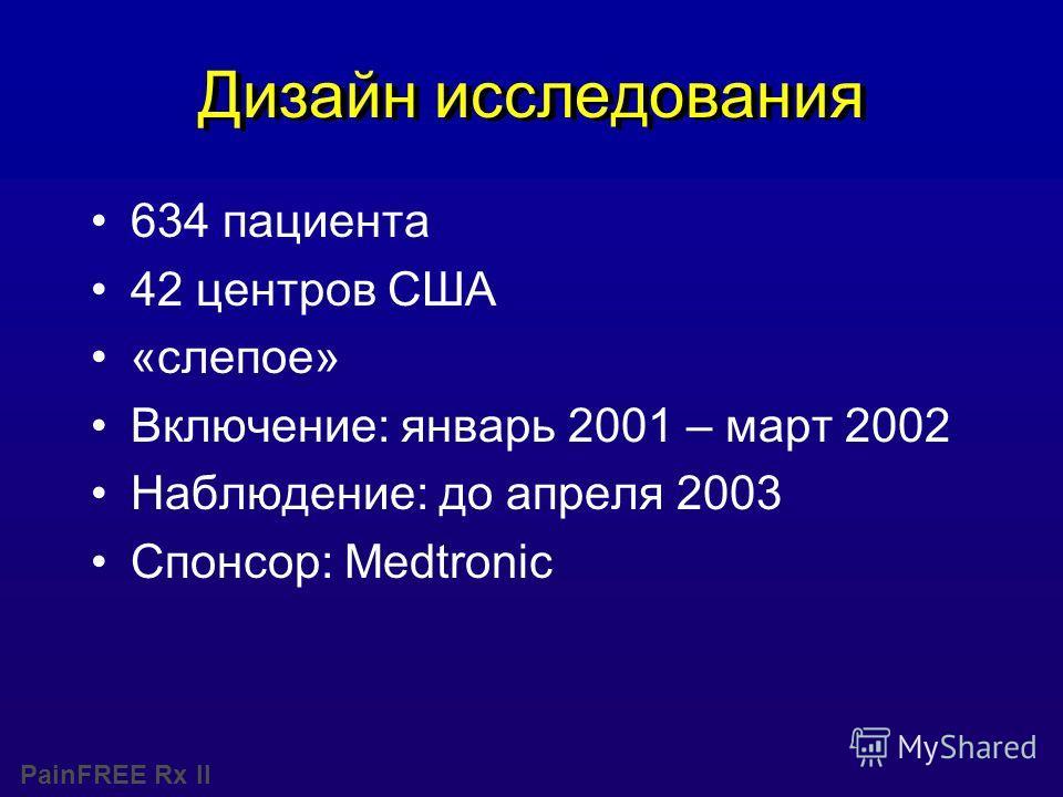 PainFREE Rx II Дизайн исследования 634 пациента 42 центров США «слепое» Включение: январь 2001 – март 2002 Наблюдение: до апреля 2003 Спонсор: Medtronic